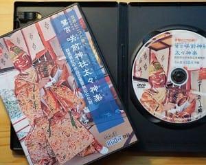 保存会メンバー制作のDVD。5方向からの映像が見られ、まさに教本となっている