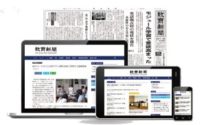 Kyoikushinbun_data-2