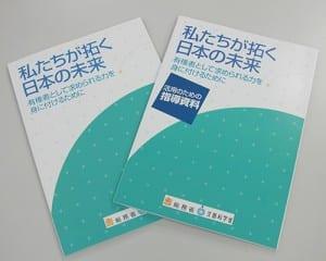 副教材「私たちが拓く日本の未来」。右側は指導資料