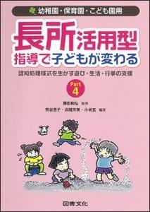 熊谷恵子ほか 編著 図書文化社 2400円+税