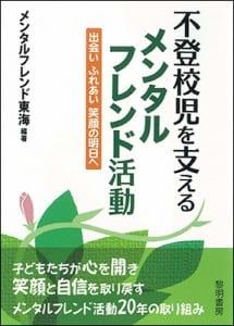 メンタルフレンド東海 編著 黎明書房 1900円+税