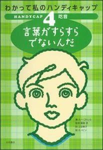 スー・コトレル 著 大月書店 1500円+税