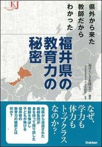 福井らしさを探る会 編著 学研プラス 1500円+税