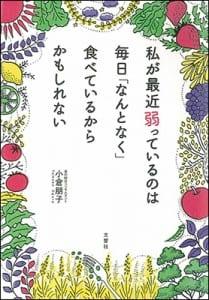 小倉朋子 著 文響社 1250円+税