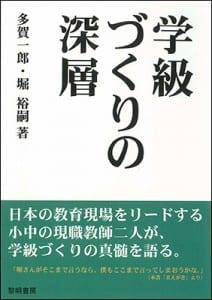 学級づくりの深層 多賀一郎、堀裕嗣 共著 黎明書房 2200円+税