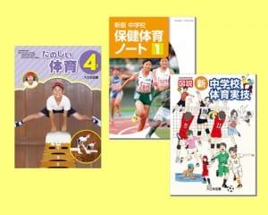 体育_大日本図書