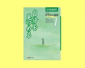 道徳_廣済堂