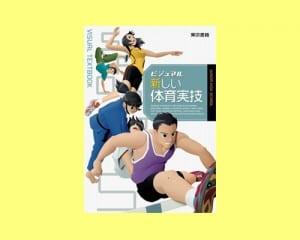 体育_東京書籍