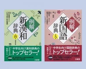 20160218国語_三省堂