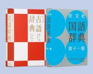 pf20160218国語_旺文社