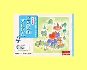 音声音読_日本標準