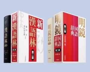 pf20160218国語_大修館書店