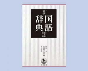 20160218国語_岩波書店