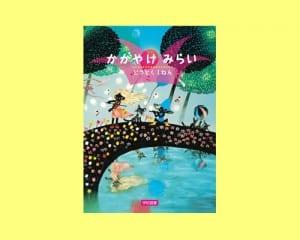 道徳_学校図書