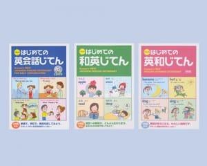 pf20160218英語_くもん出版