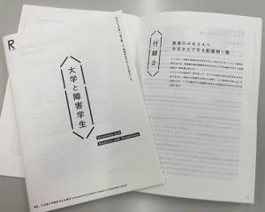 完成した冊子「誰もが学びやすい授業を!」
