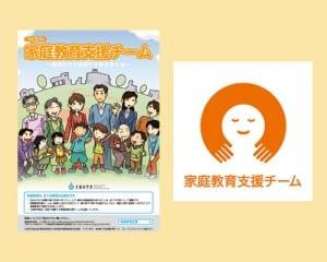 リーフレットの表紙(左)と家庭教育支援チームのロゴマーク