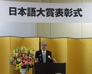日本語大賞の意義について語る梶田理事長