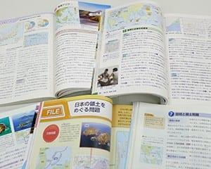 竹島や尖閣など領土について記述された公民などの教科書
