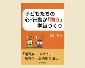 友田 真 著 黎明書房 1800円+税