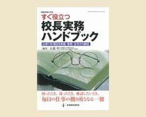 大橋 明 編 教育開発研究所 2200円+税