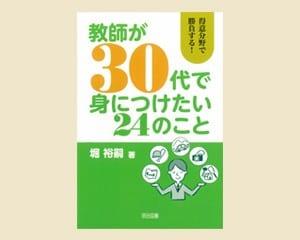 堀 裕嗣 著 明治図書出版 1500円+税