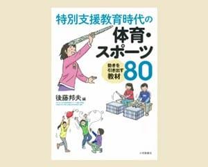 後藤邦夫 編 大修館書店 2300円+税