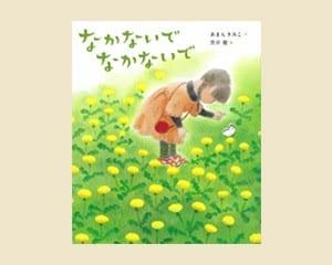 あまんきみこ 作、黒井健 絵 ひさかたチャイルド 1300円+税