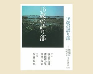 ポプラ社/1300円