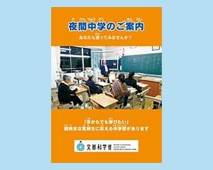 夜間中学を案内するパンフレット