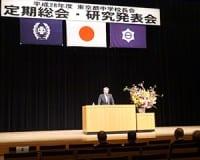 東京都中学校長会の定期総会