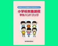 平成28年度版「小学校教職課程学生ハンドブック」