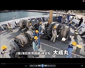 練習船「大成丸」に乗り込み実習/DVD「青春Full AHEAD」から