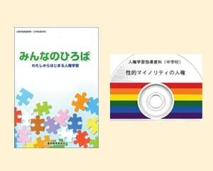 配布された冊子とCD