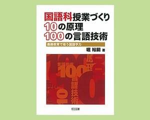 堀裕嗣 著 明治図書 2400円+税