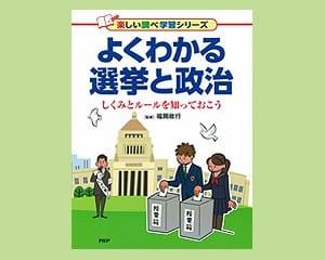 福岡政行 監修 PHP研究所 3000円+税