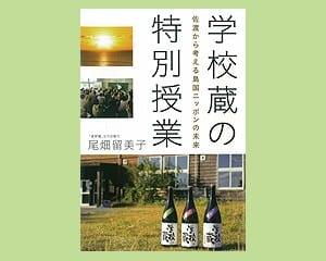 尾畑留美子 著 日経BP社 1600円+税