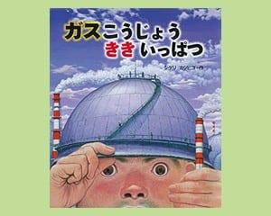 シゲリカツヒコ 作 ポプラ社 1300円+税