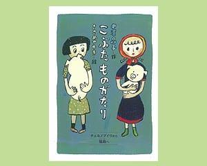 中澤晶子 作 岩崎書店 1300円+税