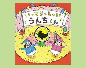 ナカオマサトシ 作 イヌイマサノリ 絵 ひさかたチャイルド 1300円+税