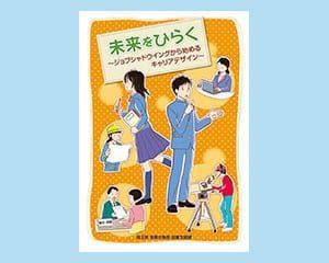 「ジョブシャドウイング」の生徒向け案内冊子。企業、保護者、教員向けのメッセージも収載/埼玉県産業労働部就業支援課作成
