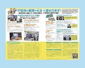教育の新たな展開を伝える広報「戸田市」から