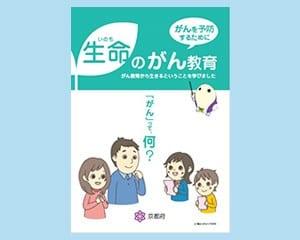 副読本「生命のがん教育」
