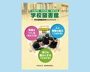 全国初の学校図書館活用ハンドブック