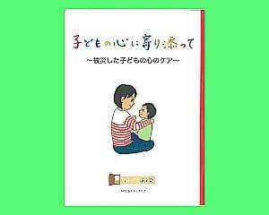 「子どもの心に寄り添って~被災した子どもの心のケア」の表紙