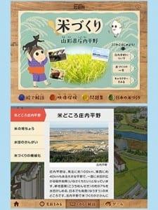 「米づくり」のホーム画面(上)庄内平野の解説画面(下)