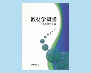 日本教材学会 編 図書文化 2000円+税