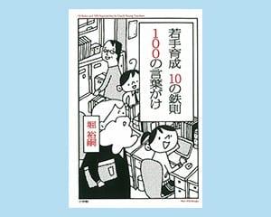 堀裕嗣 著 小学館 1400円+税