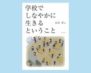 石川普 著 フェミックス 1500円+税