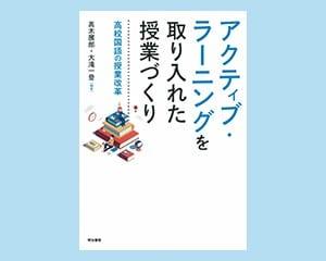 髙木展郎・大滝一登 編著 明治書院 2200円+税